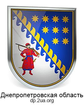 Герб Днепропетровская область